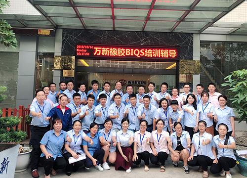 <span>Y2019 BIQS Training of Waexim</span>